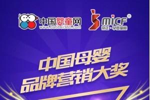 优博荣获婴榜2020年度中国母婴品牌营销大奖