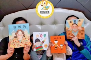 好奇说绘本:搭建理想化亲子互动,奠基高品质家庭教育