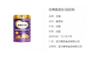 优博盖诺安奶粉深度评测 | 这款奶粉怎么样?